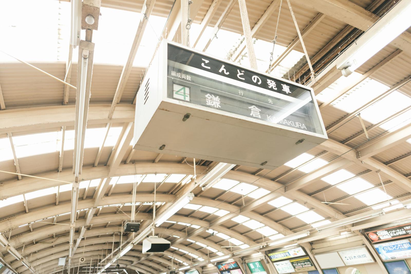 鎌倉駅の画像