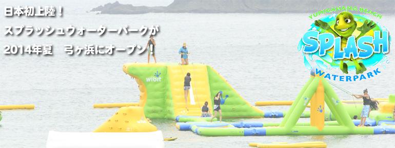 弓ヶ浜スプラッシュウォーターパークで遊ぶ人々
