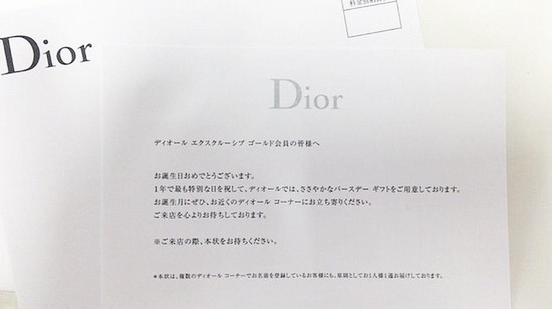 Diorの会員に贈られるメッセージカードの画像