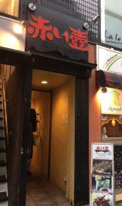 赤い壺の店外写真