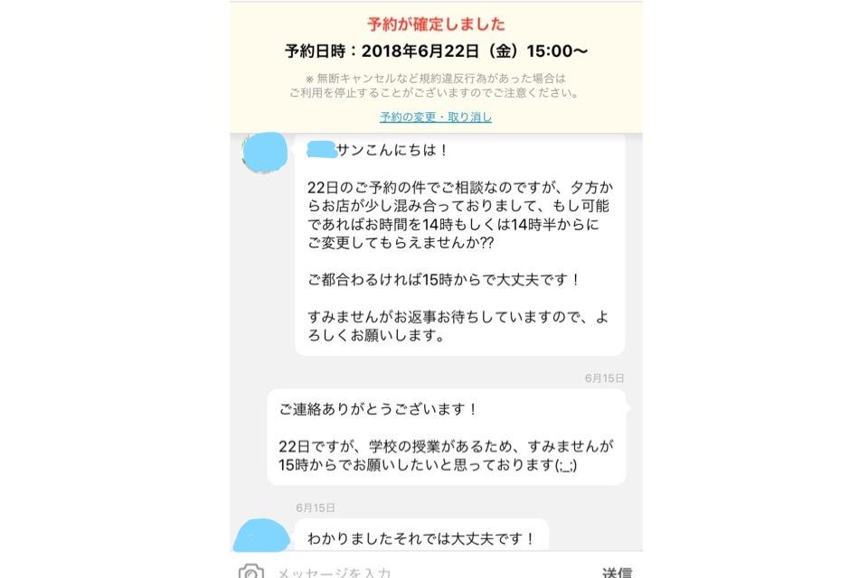 ミニモのメッセージ機能の画像