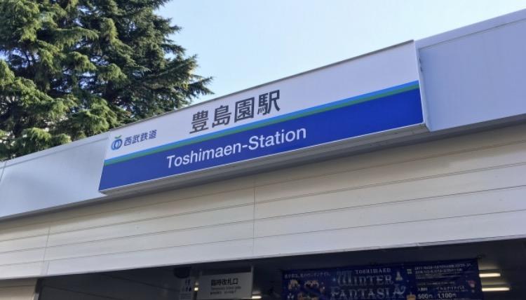 豊島園駅1