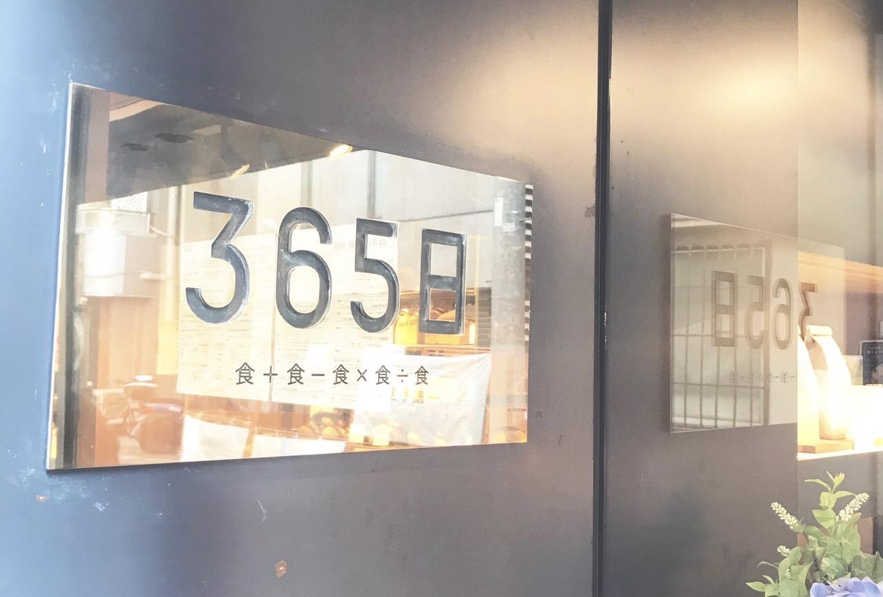 行列が絶えない!東京の有名パン屋「365日」に行ってきました☆お店の詳細やオススメのパンをご紹介します!