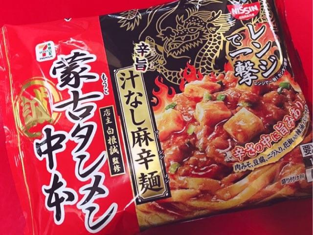 セブン新商品『蒙古タンメン中本 汁なし麻辛麺』を発売日に早速ゲットしました!気になるそのお味は?