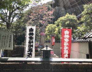 鈴虫寺のお地蔵さまの画像