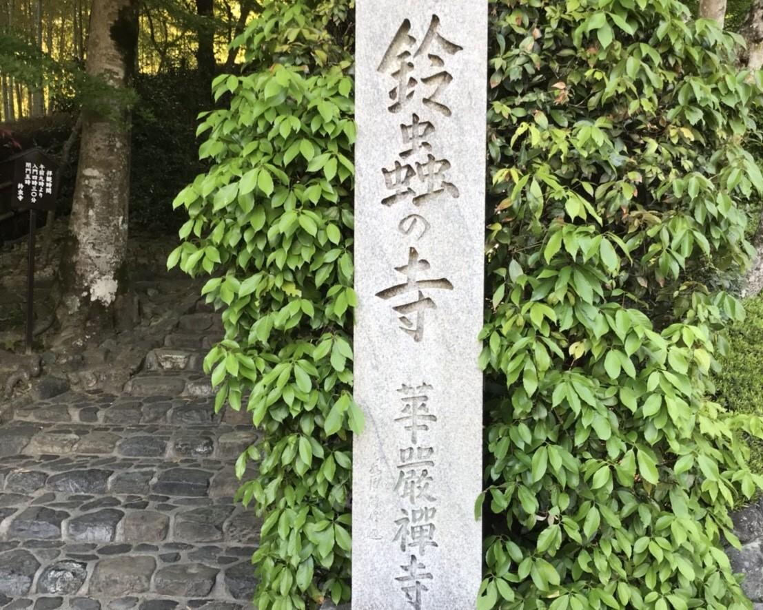 京都に行くならこのお寺がオススメ!願いが叶うと話題の鈴虫寺に行ってきました!