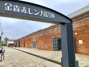 金森赤レンガ倉庫の入り口の写真