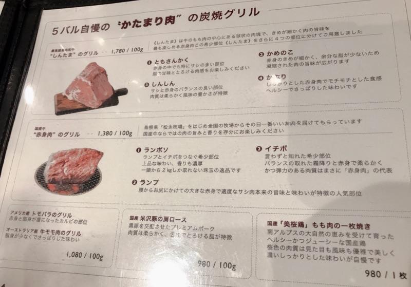 肉バル10