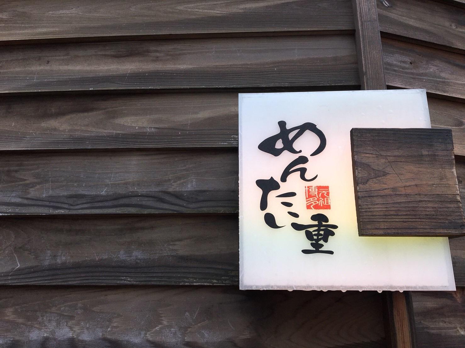 福岡といえば明太子グルメ!『元祖博多めんたい重』では絶品の明太子料理を食べることができます!