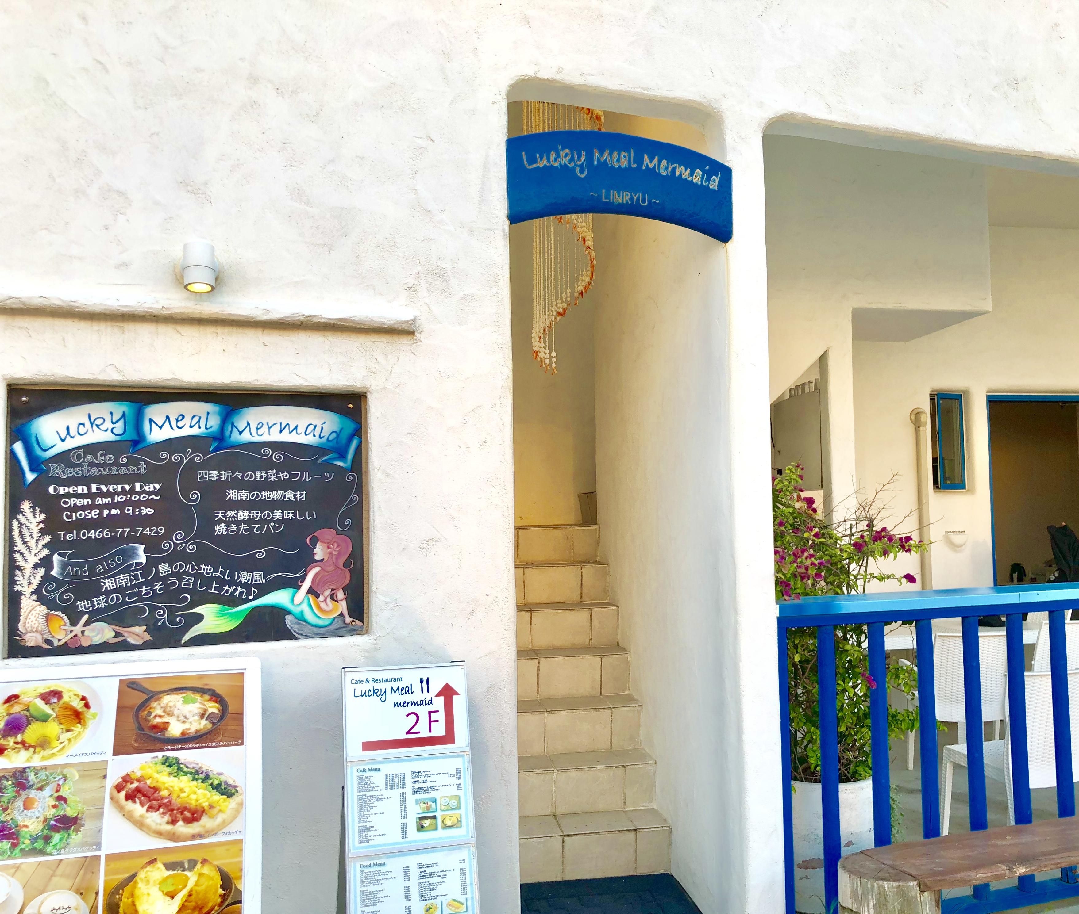 江ノ島で人気急上昇☆地中海リゾート風【Lucky Meal Mermaid】は可愛いが詰まったカフェでした!