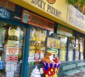 ラッキーピエロ五稜郭公園前店の外観画像
