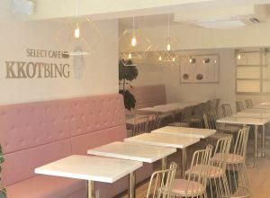 『SELECT CAFE KKOTBING(コッビン)』の店内画像