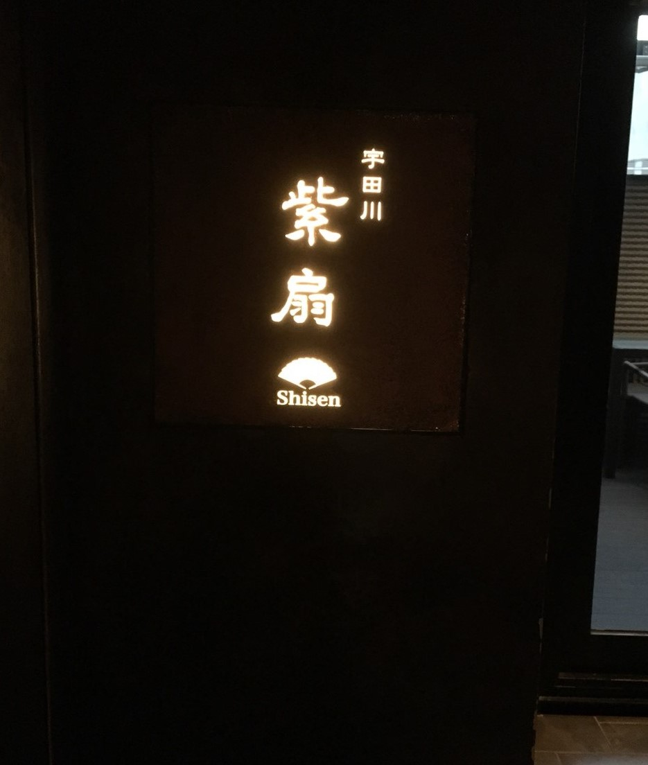 宇田川紫扇の入り口の画像