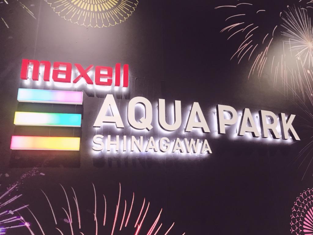 新しい都市型エンターテインメント施設『アクアパーク品川』に行ってきた☆混雑状況や見どころは?【前編】