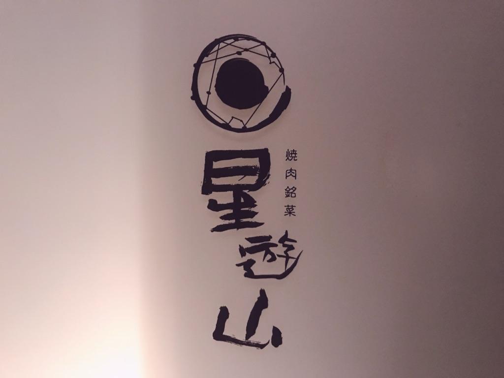 元祖肉ケーキが食べれる☆バースデーディナーにぴったりの『星遊山』で誕生日のお祝いをしてきました!【前編】