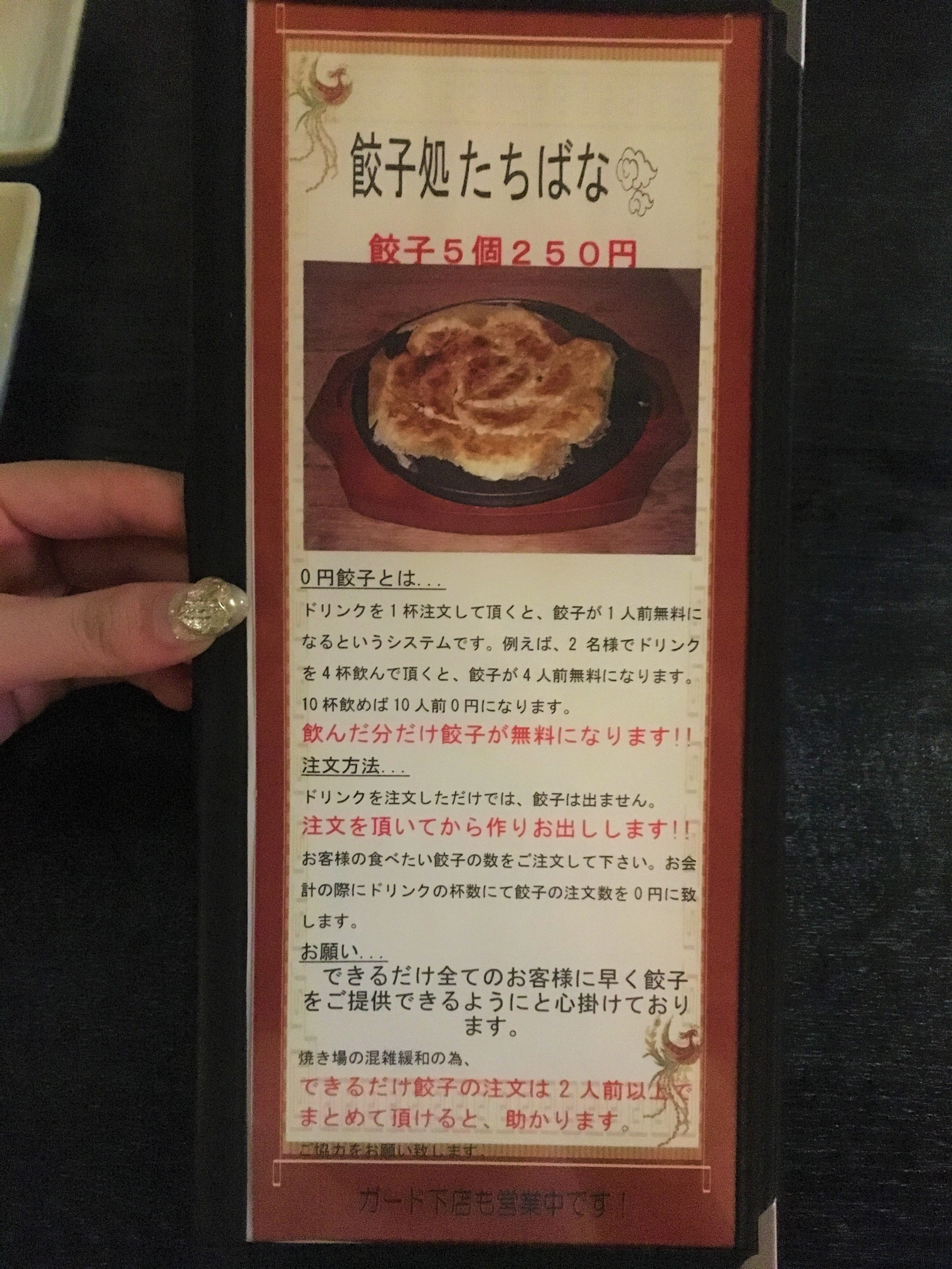 高円寺餃子処たちばなの0円餃子のメニューの画像
