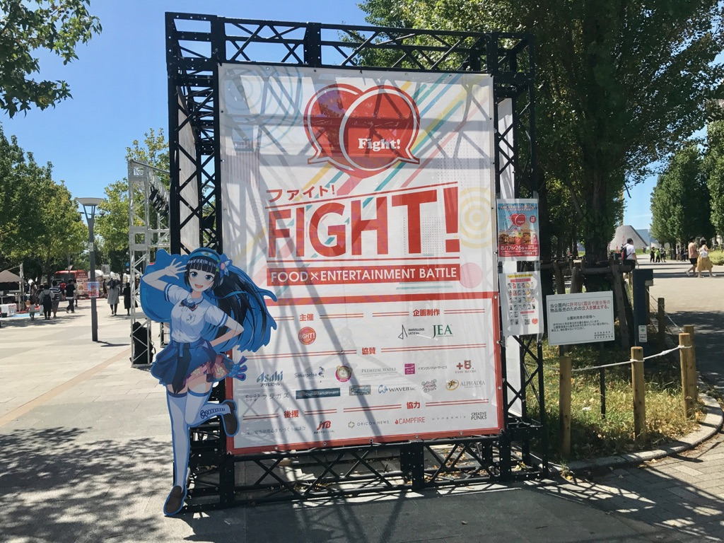 お台場で開催された日本初の食×エンタメフェス「Fight」に行ってきた感想☆
