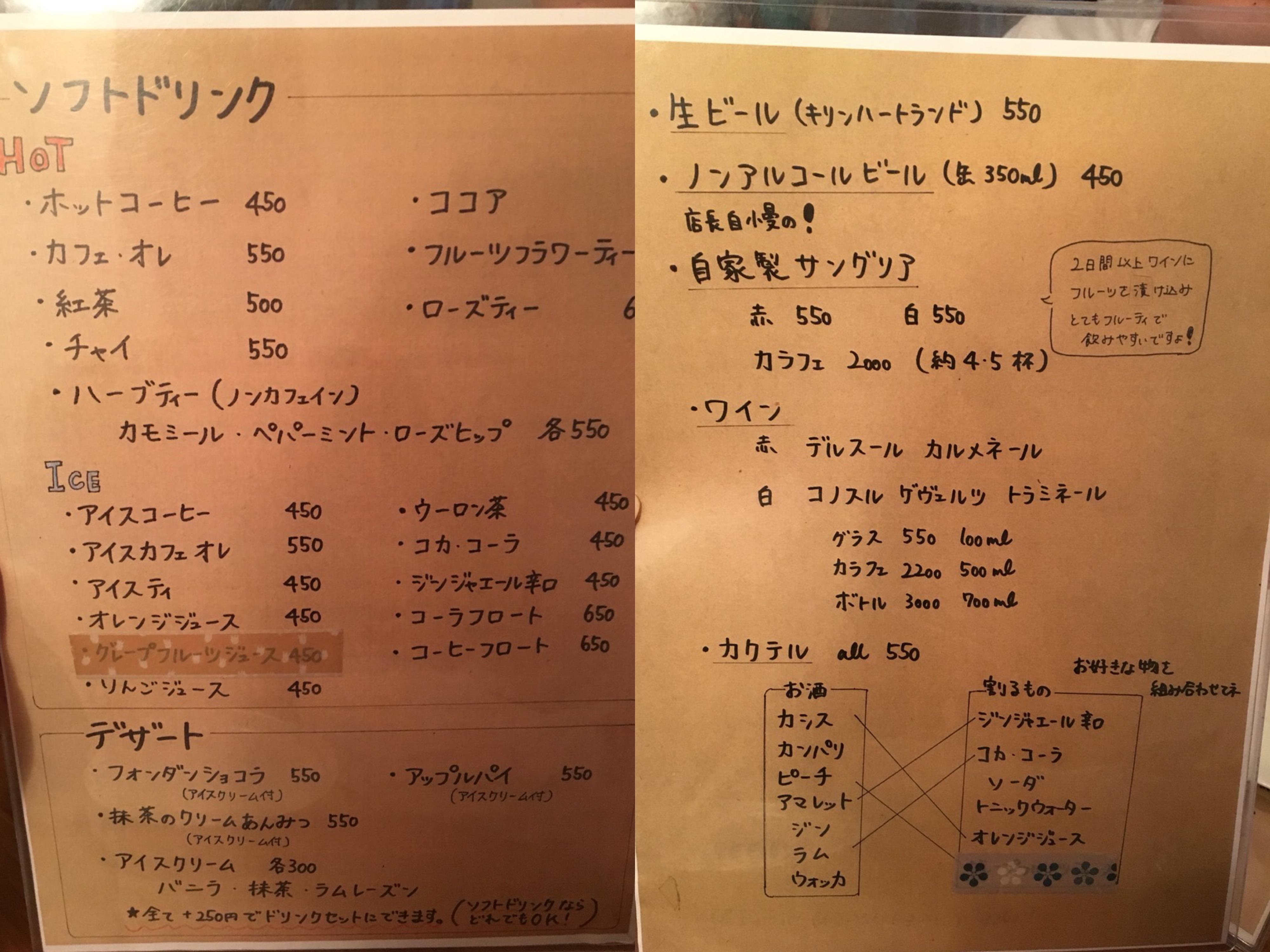 吉祥寺スジガイカフェのディナーメニューの画像