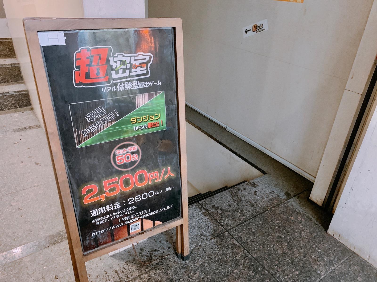 【新宿】超密室リアル体験型脱出ゲーム「ダンジョンからの脱出II」体験レポート☆【前編】