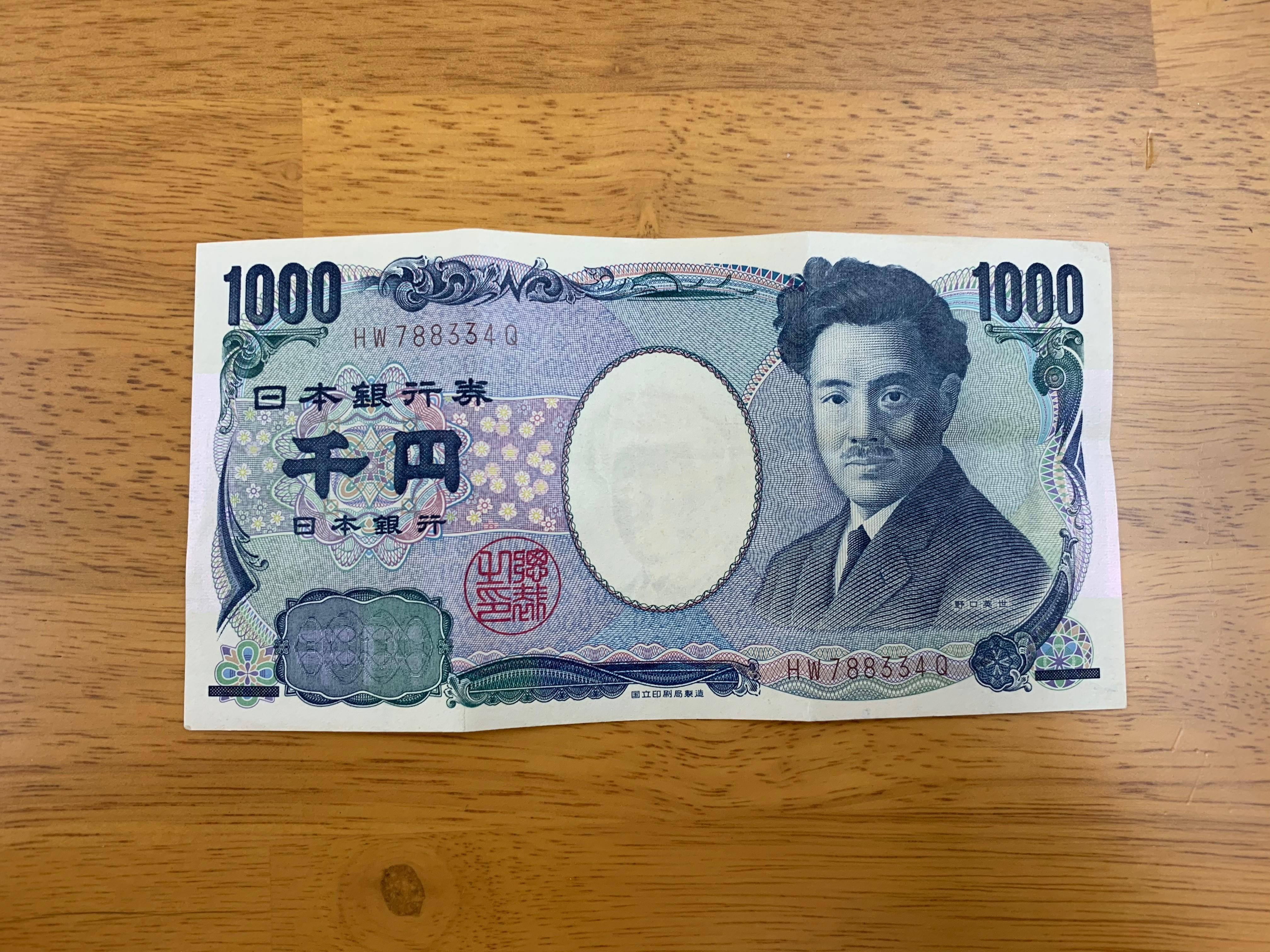 ターバン野口 お札 千円札のおもしろい折り方の画像1