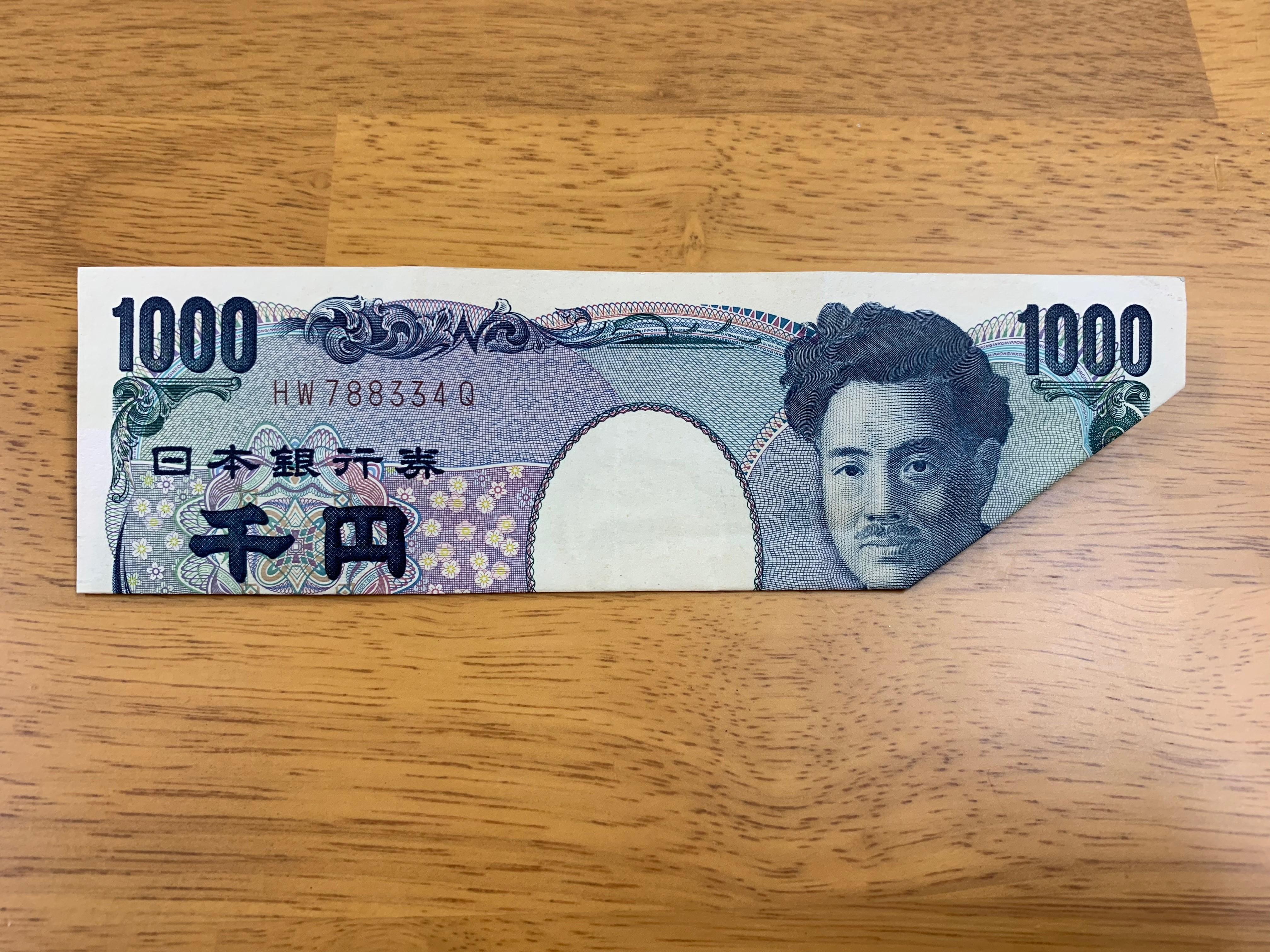 ターバン野口 お札 千円札のおもしろい折り方の画像3