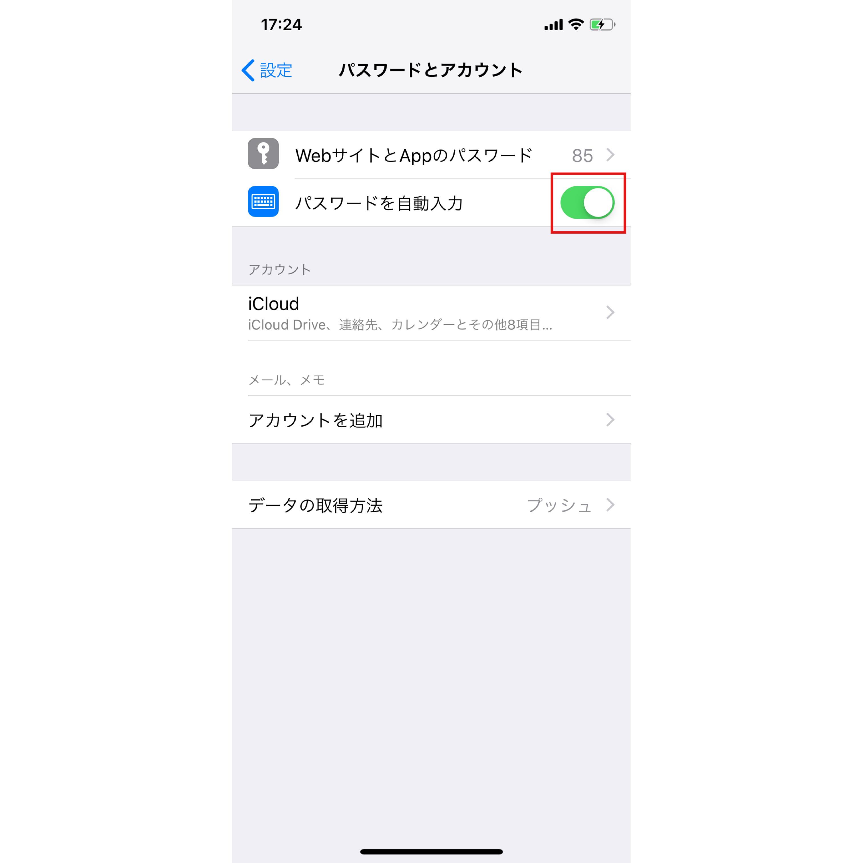 iPhoneの便利な機能パスワード自動入力の方法
