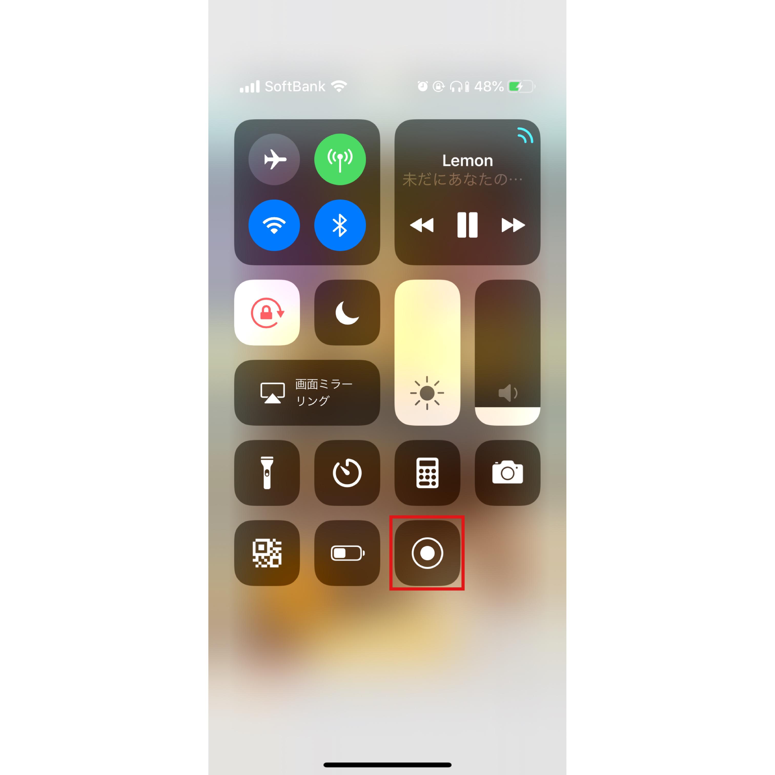 iPhoneの便利な機能画面収録の方法