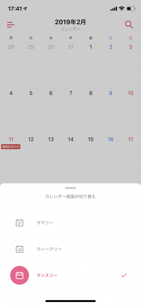 timetreeのカレンダー画面の画像