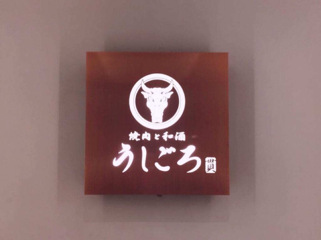 【五反田】『うしごろ貫』ではコースとアラカルトどっちがオススメ?アラカルトで食べてみた結果☆【前編】