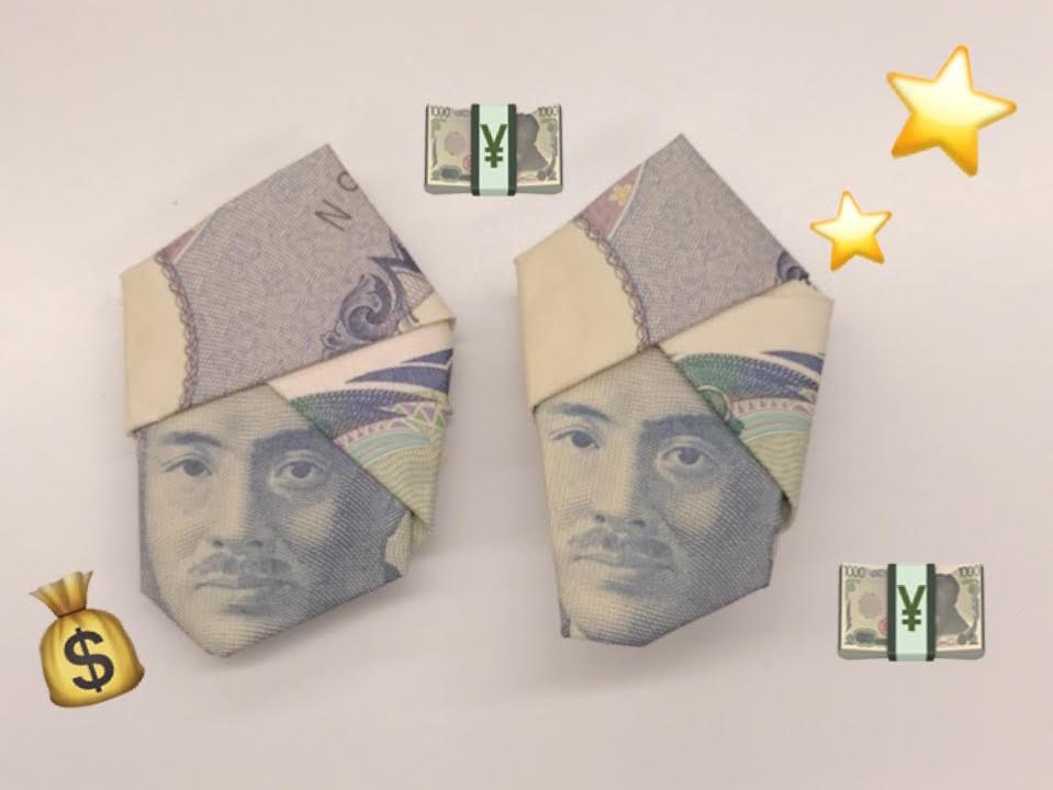 友達にお金を返すときに使えた!お札のおもしろい折り方【ターバン野口】~前編~