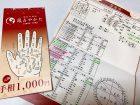 鳳占やかたのパンフレットと算命学の結果の紙