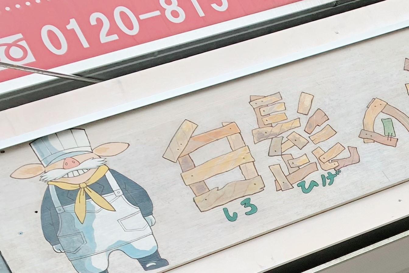 白髭のシュークリーム工房吉祥寺店の画像