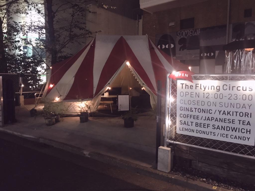 ザフライングサーカスの外観写真