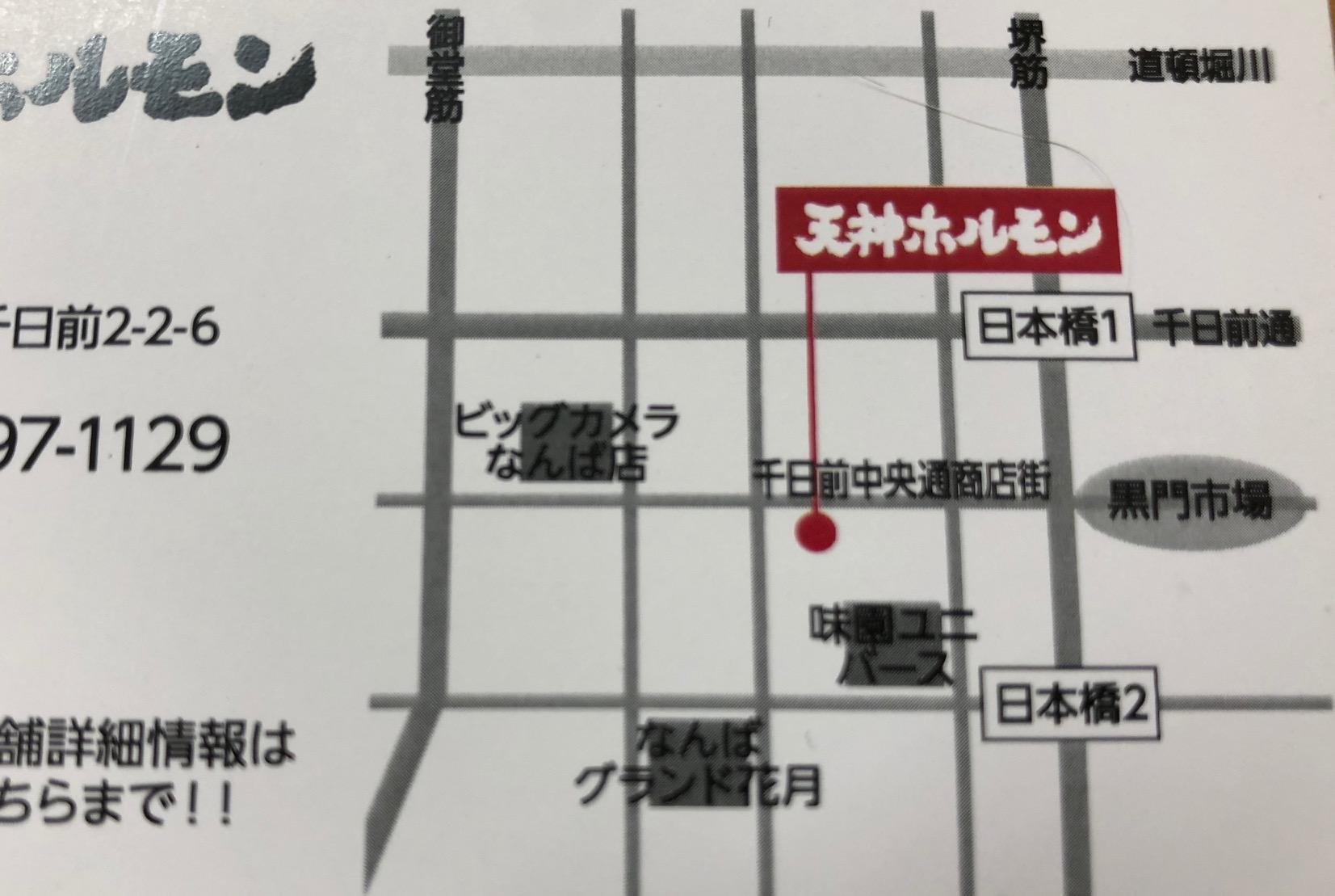 天神ホルモンの地図の画像