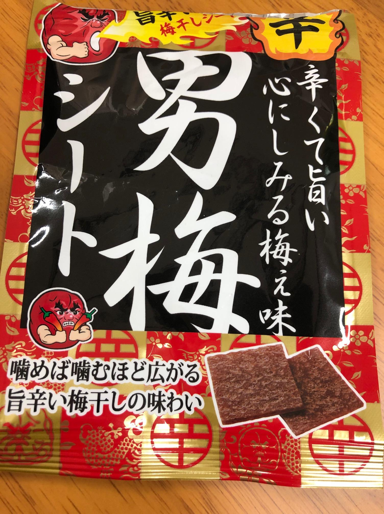 辛党必見!辛男梅シートが想像以上に辛くて美味しい!実際に食べた感想をお届けします。