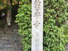 鈴虫寺の入り口の写真