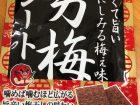 辛男梅シートの画像